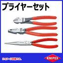 KNIPEX クニペックス ニッパー、ペンチ、ラジペンセット