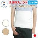 【送料無料】 腹巻 ウール100% はらまき M 日本製 腹巻 メンズ ウールマーク 腹巻き ハラマキ 冷え取り 保温 温活グ…
