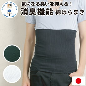 腹巻 メンズ 綿 消臭機能 腹巻き 日本製 腹巻き 薄手 腹巻 冬 冬用 暖かい 温める あったか おしゃれ はらまき ハラマキ 保温 温活 メンズ 男性用 ユニセックス