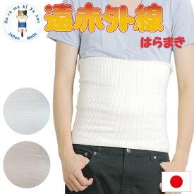 腹巻専門のお店が作る 遠赤外線 はらまき 日本製 腹巻き ハラマキ メンズ レディース 男性用 女性用 ユニセックス 厚手 保温 温活 プレゼント