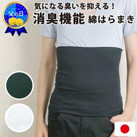 腹巻 メンズ 綿 消臭機能 腹巻き 日本製 薄手 春 夏 あったか おしゃれ はらまき ハラマキ 保温 温活 メンズ 男性用 ユニセックス 父の日