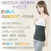 女性用/綿絹フリルはらまき/お肌に優しいコットン×シルクはらまき/優しくお腹を保温【日本製】【腹巻】【腹巻レディース】