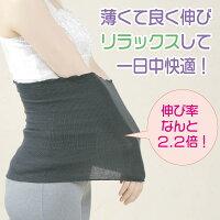 女性用/綿絹フリルはらまき/お肌に優しいコットン×シルクはらまき/優しくお腹を保温/日本製/腹巻/腹巻レディース