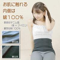 腹巻き女性用デニム調はらまき日本製冷え取り保温温活綿ジーンズ腹巻レディースおしゃれ
