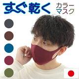 【日本製】すぐ乾く洗えるマスク速乾性洗えるマスク繰り返し使える耳が痛くならない息苦しくない大きめマスクポケット大人用無縫製立体成型ホールガーメント在庫あり