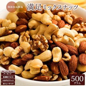ミックスナッツ 4種のナッツ入り 満足ミックスナッツ 500g アーモンド くるみ 無添加 無塩 食物繊維 美容 健康 ビタミン ナッツ 不飽和脂肪酸 家飲み 宅飲み おつまみ