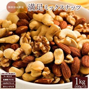 ミックスナッツ 4種のナッツ入り 満足ミックスナッツ 1kg(500kg×2) アーモンド くるみ 無添加 無塩 食物繊維 美容 健康 ビタミン ナッツ 不飽和脂肪酸 おつまみ