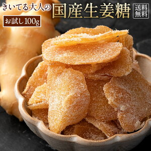 生姜糖 効いてる大人の国産生姜糖 100g おやつ 美容 健康 美肌 温活 食物繊維 ジンジャー ショウガオール 生姜糖 冷え対策