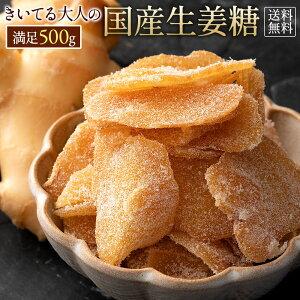 生姜糖 効いてる大人の国産生姜糖 500g おやつ 美容 健康 美肌 温活 食物繊維 ジンジャー ショウガオール 生姜糖 冷え対策