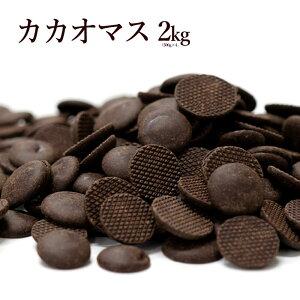カカオマス 2kg (500g×4) スイーツ カカオ100% ハイカカオ 製菓 製菓用チョコレート 手作り チョコ 砂糖不使用 溶かしやすい コイン状 大容量 ショコラ 巣ごもり うちカフェ おうち時間 お菓子