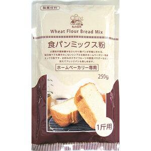 食パンミックス粉 ( ホームベーカリー専用 ) 250g 製パン お手軽 パン 手作り おうちカフェ おうち時間 私の台所 ミックス粉 HB専用 食パン 一斤 アレンジ