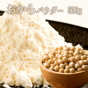 おからパウダー 乾燥おから 500g 乾燥 ドライ 大豆 大豆タンパク おから粉末 ヘルシー ダイエット 食物繊維 置き換え おから 不溶性食物繊維 ビタミン 腸活 美肌