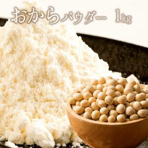 おからパウダー 乾燥おから 1kg(500g×2) 乾燥 ドライ 大豆 大豆タンパク おから粉末 ヘルシー ダイエット 食物繊維 置き換え おから 不溶性食物繊維 ビタミン 腸活 美肌