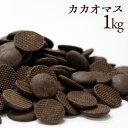 カカオマス 1kg (500g×2) スイーツ カカオ100% ハイカカオ 製菓 製菓用チョコレート 手作り チョコ 砂糖不使用 溶か…