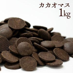 カカオマス 1kg (500g×2) スイーツ カカオ100% ハイカカオ 製菓 製菓用チョコレート 手作り チョコ 砂糖不使用 溶かしやすい コイン状 大容量 ショコラ 巣ごもり うちカフェ おうち時間 お菓子