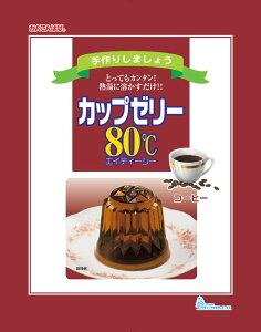 カップゼリー80℃ コーヒー 200g×3袋入 簡単 お手軽 スイーツ 手作り おやつ アレンジ 寒天 かんてんぱぱ ゼリー うちカフェ おうち時間 アレンジ 洋菓子