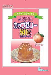 カップゼリー80℃ ピーチ 200g×3袋入 簡単 お手軽 スイーツ 手作り おやつ アレンジ 寒天 かんてんぱぱ ゼリー うちカフェ おうち時間 アレンジ 洋菓子