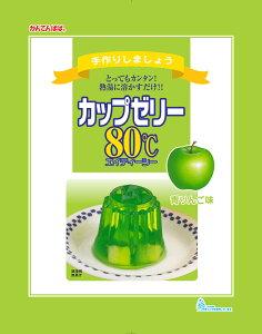 カップゼリー80℃ 青りんご 200g×3袋入 簡単 お手軽 スイーツ 手作り おやつ アレンジ 寒天 かんてんぱぱ ゼリー うちカフェ おうち時間 アレンジ 洋菓子