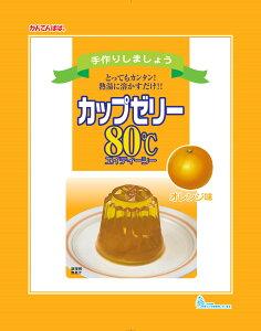 カップゼリー80℃ オレンジ 200g×3袋入 簡単 お手軽 スイーツ 手作り おやつ アレンジ 寒天 かんてんぱぱ ゼリー うちカフェ おうち時間 アレンジ 洋菓子