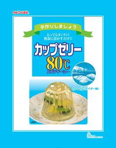 カップゼリー80℃ クール(サイダー味) ソーダ 200g×3袋入 簡単 お手軽 スイーツ 手作り おやつ アレンジ 寒天 かんてんぱぱ ゼリー うちカフェ おうち時間 アレンジ 洋菓子