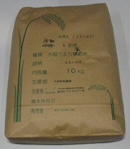 【送料無料】令和2年産新潟県佐渡産こしいぶき玄米10kgこしいぶきは炊き上がりのツヤが良く、粘りがあり、コシヒカリに匹敵する食味を持っています。*北海道・九州区域は別途送料450円