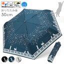 折りたたみ傘 晴雨兼用 ソーシャルディスタンス 熱中症対策 レディース 猫 シルエット 日傘 雨傘 遮光 3段式 軽量 コ…