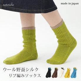 靴下 ソックス レディース メンズ かわいい おしゃれ 冬 日本製 ウール シルク 厚手 naturiche ナチュリッシュ 原ウール【ラッピング対応】