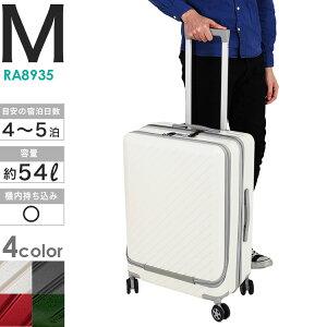 スーツケース キャリーバッグ Mサイズ 前開き フロントオープン 軽量 TSAロック 8輪キャスター 静音 ABS 1年無償修理保証 独立ポケット キャリーバッグ キャリーケース トラベルケース ビジネ