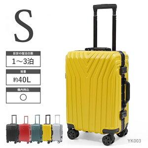 スーツケース sサイズ キャリーケース キャリーバッグ s S Sサイズ フレームタイプ TSAロック 静音 トラベルケース 丈夫 TSA ビジネス カジュアル かわいい 旅行 合宿 海外 国内 夏休み 帰省 長