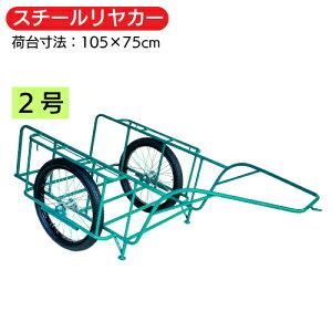 スチールリヤカー 2号サイズ積載量120kg  個人宅配送不可 ※代引可※