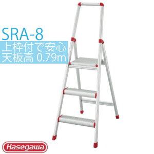 かわいい 踏み台上枠付 脚立長谷川工業 サルボ SRA-8※代引不可※