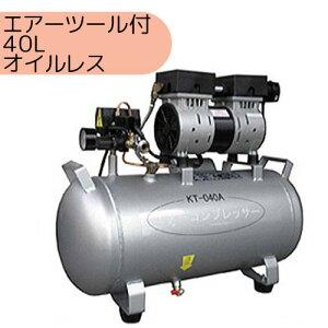 和コーポレーションアルミ製オイルレスコンプレッサー 40LKT-040A※代引不可※