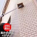 【高さ6m対応スターターキット】外壁 高所 掃除 セット(4点セット)ハイポール用ポールハイポール用スポンジセット高さ…