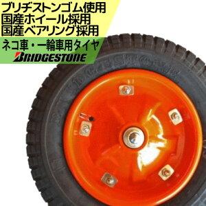 高性能 一輪車 交換用タイヤブリヂストン タイヤ 仕様 BS13×3 13-3 3.25 / 3.00-8※代引不可※