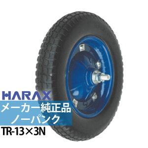 メーカー純正部品ハラックス 一輪車タイヤ軽量ノーパンクタイヤTR-13×3N16mmシャフト付属※代引可※