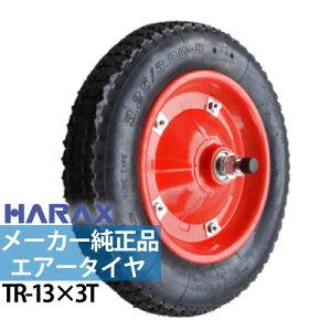 メーカー純正部品ハラックス 一輪車 タイヤ軽量 エアータイヤTR-13×3Tφ16mmシャフト付属※代引可※