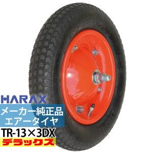 メーカー純正品ハラックス TR-13×3DX国内組立 国内検査品英式バルブ仕様一輪車 ネコ車※代引可※