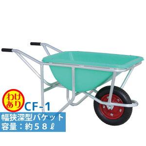 【訳あり】アルミ 幅狭 一輪車深型バケットCF-1ネコ車 ※代引可※
