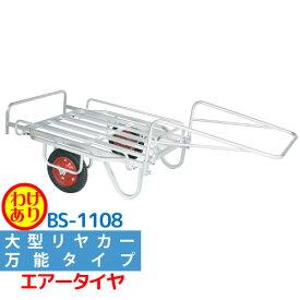【訳あり】HARAX アルミ製 大型リヤカー輪太郎 BS-1108エアータイヤ※代引可※