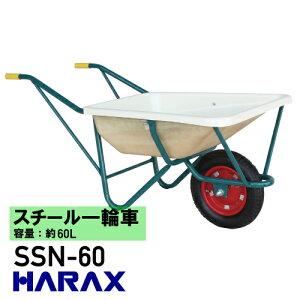 スチール一輪車 SSN-60FRP製 浅型バケット容量60L  個人宅配送不可 ※代引可※