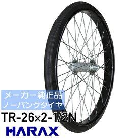 メーカー純正品ノーパンクタイヤリヤカー 交換 タイヤハラックス TR-26×2-1/2N※代引可※
