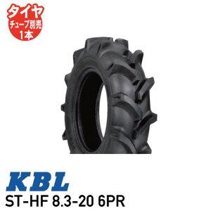 ST-HF 8.3-20 6PR チューブタイプトラクタ用 前輪 タイヤ KBL  ※代引不可※