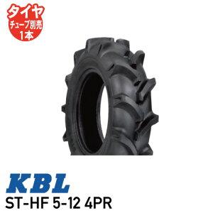 ST-HF 5-12 4PR チューブタイプトラクタ用 前輪 タイヤ KBL  ※代引不可※