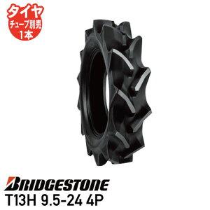 T13H 9.5-24 4P チューブタイプトラクタータイヤ ブリヂストン後輪タイヤ個人宅配送不可   ※代引不可※