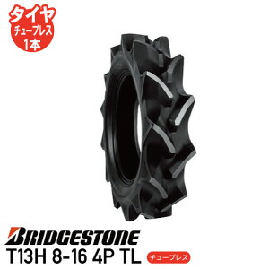 T13H 8-16 4P TL チューブレスタイヤトラクタータイヤ ブリヂストン後輪タイヤ個人宅配送不可   ※代引不可※
