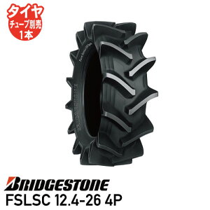 FSLSC 12.4-26 4P チューブタイプトラクタ タイヤ ブリヂストン後輪タイヤ個人宅配送不可   ※代引不可※
