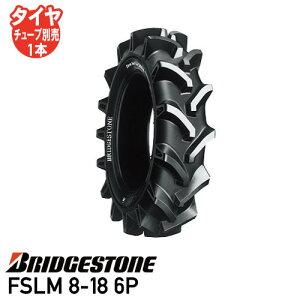 【10/15ポイント2倍】FSLM 8-18 6P チューブタイプトラクタータイヤ ブリヂストン前輪タイヤ 4WD用個人宅配送不可   ※代引不可※