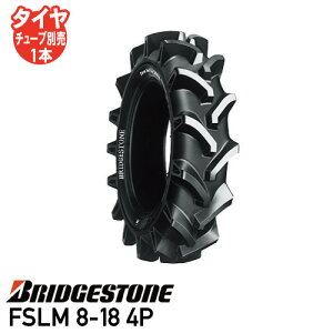 【10/15ポイント2倍】FSLM 8-18 4P チューブタイプトラクタータイヤ ブリヂストン前輪タイヤ 4WD個人宅配送不可   ※代引不可※