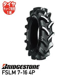 【10/15ポイント2倍】FSLM 7-16 4P チューブタイプトラクタータイヤ ブリヂストン前輪タイヤ 4WD用個人宅配送不可   ※代引不可※
