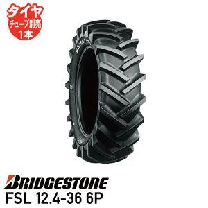 FSL 12.4-36 6P チューブタイプトラクタ タイヤ ブリヂストン後輪タイヤ個人宅配送不可   ※代引不可※